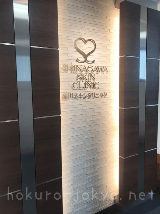 品川美容外科(品川スキンクリニック)でほくろ除去-心斎橋院