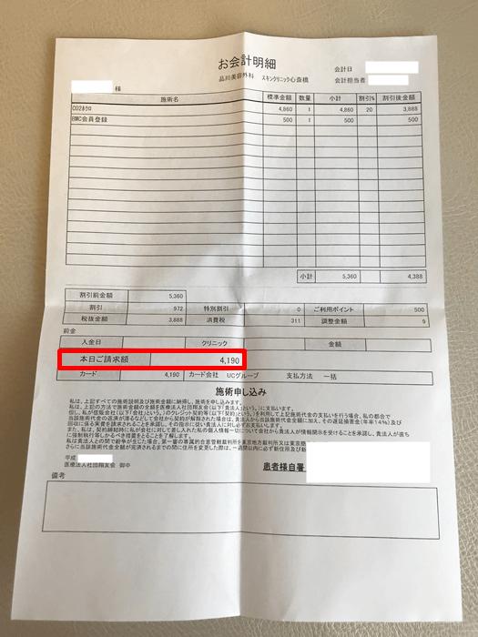 品川美容外科(品川スキンクリニック)でほくろ除去-費用