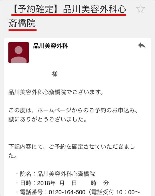 品川美容外科(品川スキンクリニック)でほくろ除去-予約確定メール