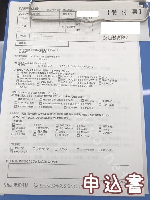 品川美容外科(品川スキンクリニック)でほくろ除去-申込書