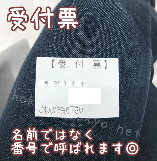品川美容外科(品川スキンクリニック)でほくろ除去-受付票