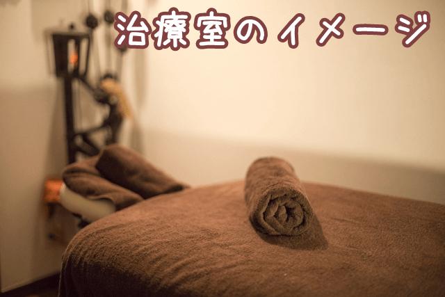 東京美容外科でのほくろ除去口コミ-治療室イメージ