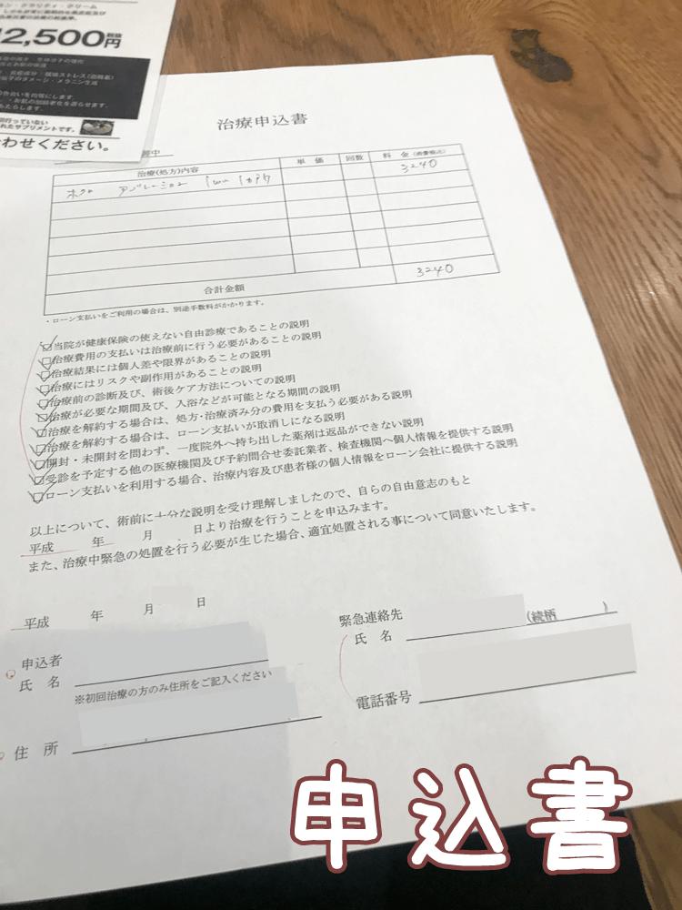 東京美容外科でのほくろ除去口コミ-申込書