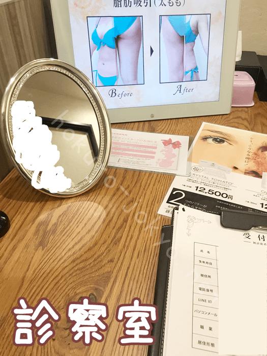 東京美容外科でのほくろ除去口コミ-診察室