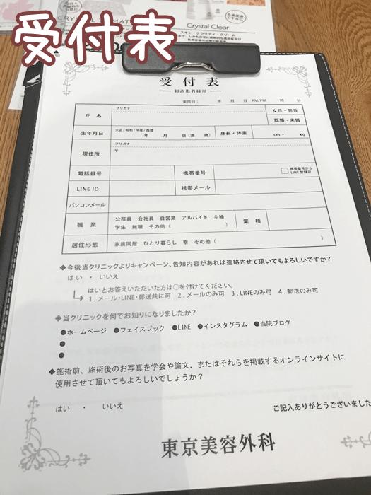 東京美容外科でのほくろ除去口コミ-受付表