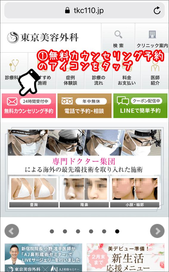 東京美容外科でのほくろ除去口コミ-予約